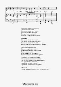 """Песня ""Ласковое слово"" Музыка А. Косенкова: ноты"