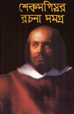 Shakespeare Rachana Samagra by Ajoy Dasgupta and Arabinda Chakraborty