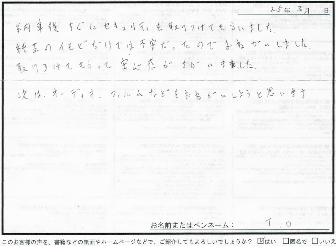 ビーパックスへのクチコミ/お客様の声:T,O 様(京都市西京区)/スバル BRZ