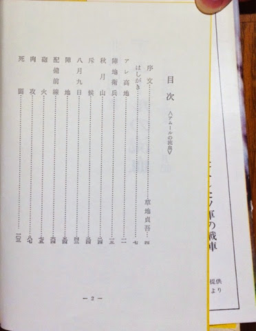 ● 満州悲劇の図書館「戦史・歴史」