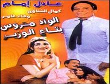 مشاهدة فيلم الواد محروس بتاع الوزير