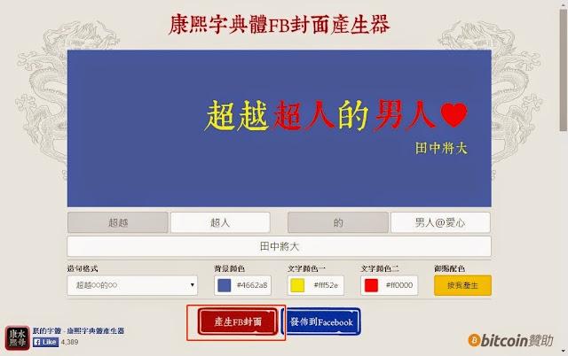 Facebook教學系列-好文青的康熙字典體臉書封面產生器