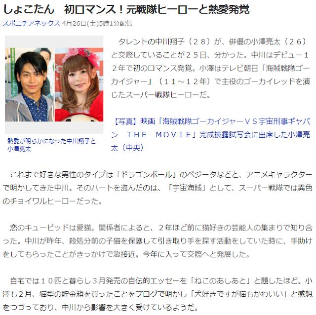 しょこたんこと中川翔子が元戦隊ヒーロー俳優と熱愛報道も、本当に狂おしいほど愛してる男性は…