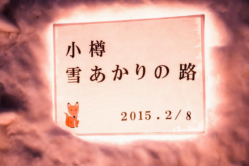 小樽雪あかりの路 写真1