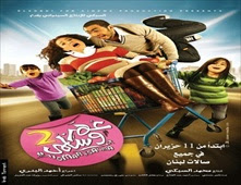 فيلم عمر وسلمى 2