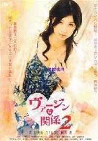 Trinh Nữ Na Kankei 2