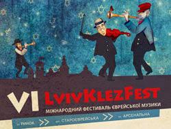 Стартував шостий фестиваль «LvivKlezFest»