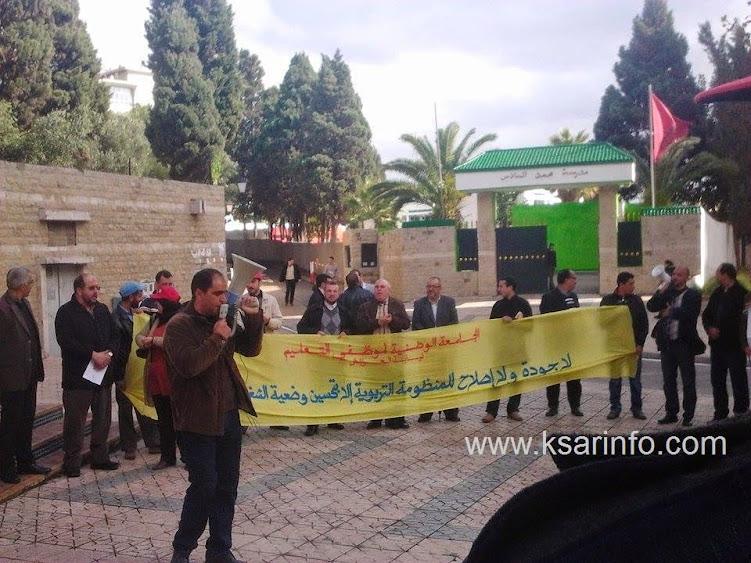 وقفة احتجاجية أمام مقر أكاديمية طنجة - تطوان أعضاء المكاتب النقابية للجامعة الوطنية لموظفي التعليم