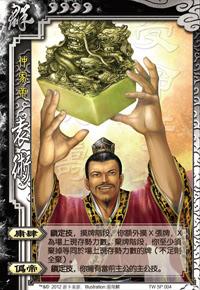 Yuan Shu SP 2