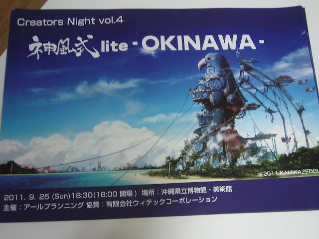 Creators Night vol.4 「神風式 lite -OKINAWA-」チラシ