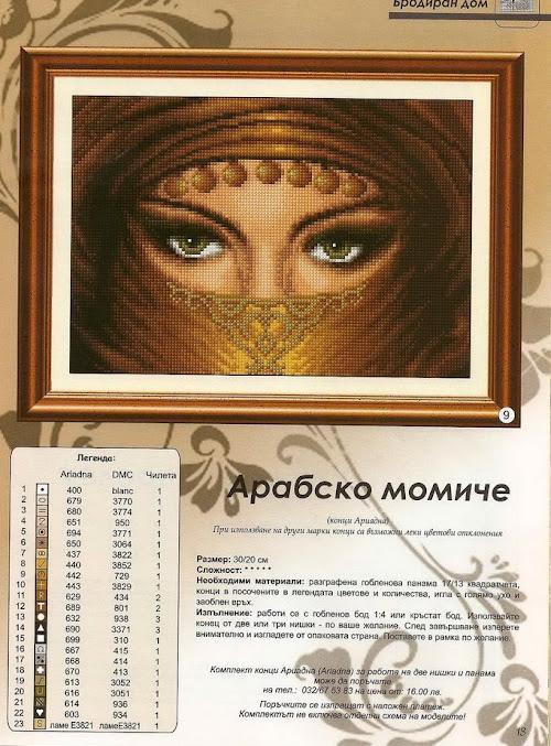 Арабская девушка(вышивка