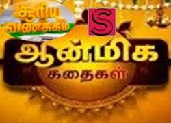 Aanmiga Kathaigal 02-09-2015 | Sun tv Morning Shows Surya Vanakkam today 2nd September 2015 at Srivideo