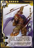 God Dian Wei 3