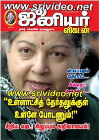 Download Junior Vikatan 24-08-2011 | Free Junior Vikadan PDF this week | Junior Vikatan 24th august 2011 ebook