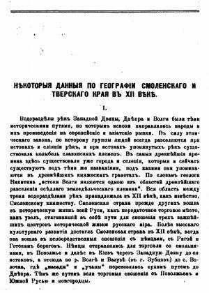 скачать книгу Некоторые данные по географии Смоленского и Тверского края 1901 года
