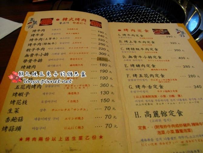 【台南】高麗館 韓國料理 @ 朝九晚五兔子的儲思盆 :: 痞客邦