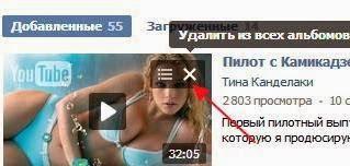 Удалить видеозаписи ВКонтакте