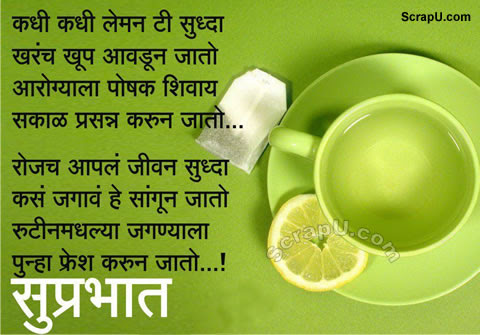 Good Morning Marathi images & Good Morning FB pics 1