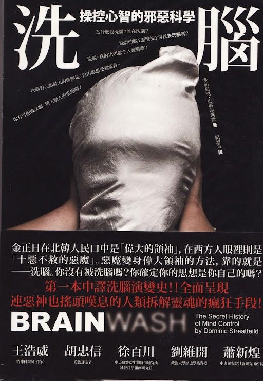 洗腦:操控心智的邪惡科學