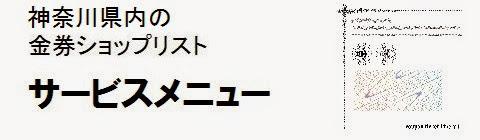 神奈川県内の金券ショップ情報・サービスメニューの画像