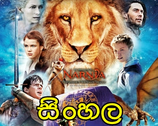 NARNIA - SINHALA PART 01