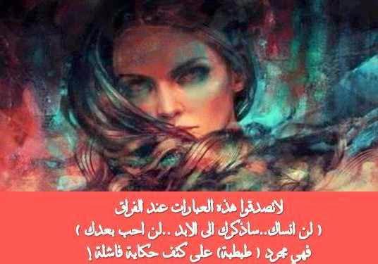 شهرزاد الخليج : لا تصدقوا عبارات الفراق !!