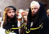 مسلسل الحسن والحسين - الحلقة 12