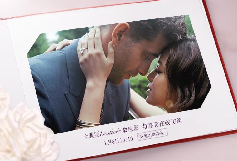 *陳妍希拍攝 Cartier 最新微電影 Destinée:最浪漫的法式求婚~ 1
