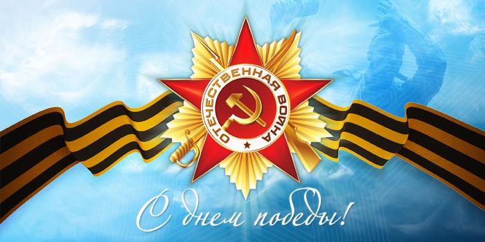 С Днем Победы! 2014