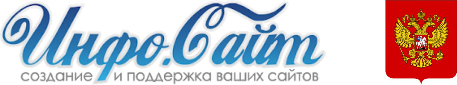 Инфо.Сайт 🌍 РОССИЯ : Новости и Веб-сайты России