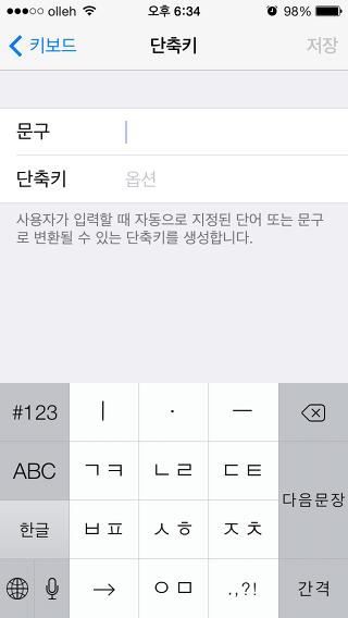 아이폰 키보드 새로운 단축키 추가하는 화면