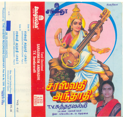 Saraswathi Andhadhi by TV Sundaravalli Devotional Album MP3 Songs