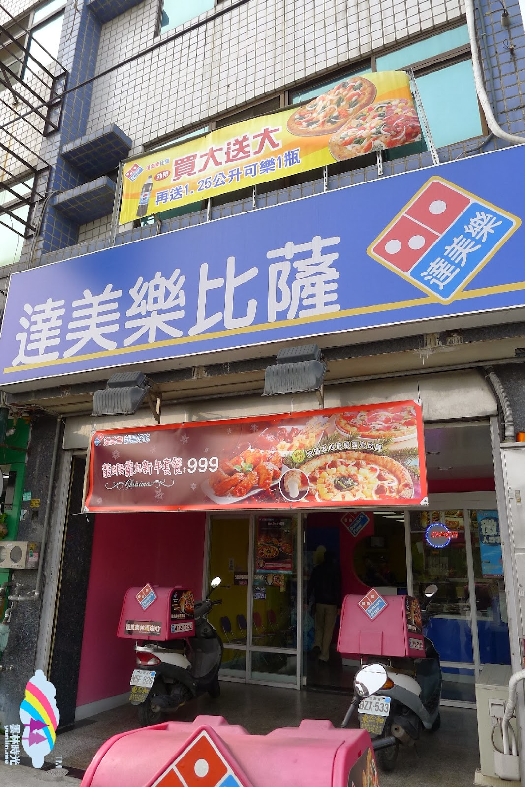達美樂披薩斗六店 – 買大送大 再送1.25L可樂,  DOMINO'S PIZZA就是好吃!