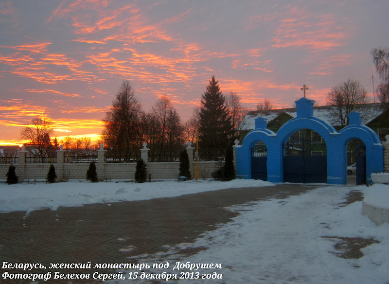 Гомель, монастырь
