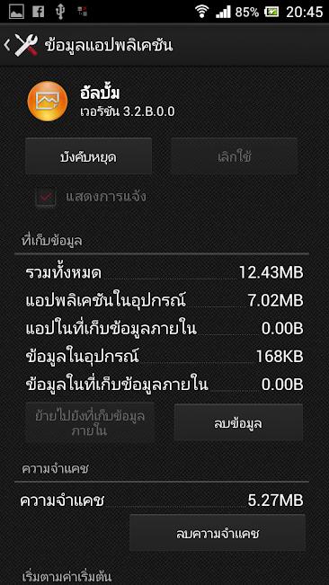 วิธีแก้ไขเมื่ออัลบัมรูปภาพใน Sony Xperia มีปัญหา ไม่แสดงรูปภาพ  Sonyalbum05