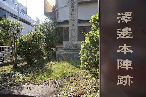 戸塚宿本陣跡