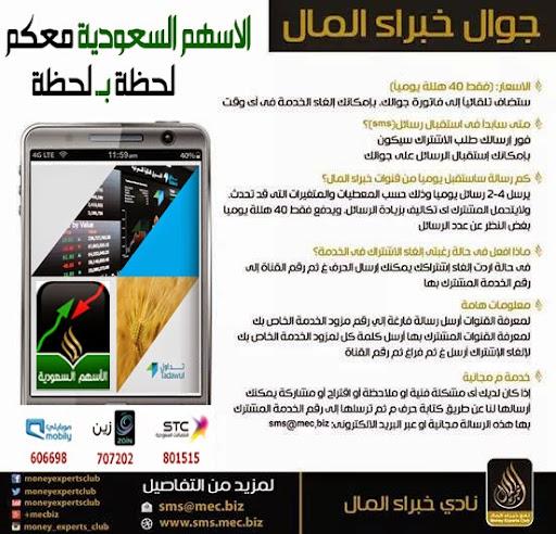 الاحد 1436/3/13هـ نادي خبراء المال