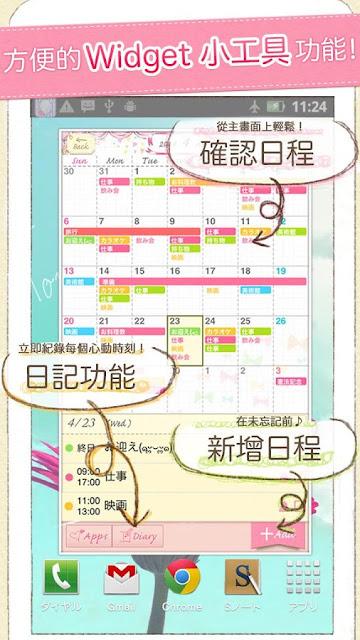 #Coletto calendar:讓你開心規劃每天的可愛日曆 (Android App) 5
