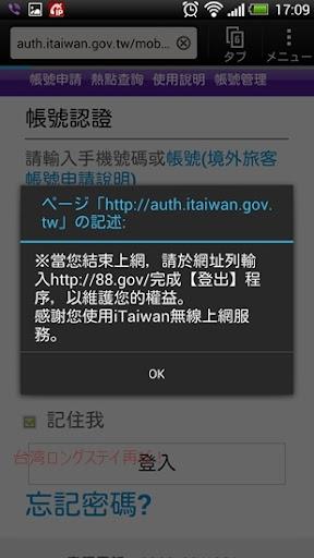 iTaiwanへログイン