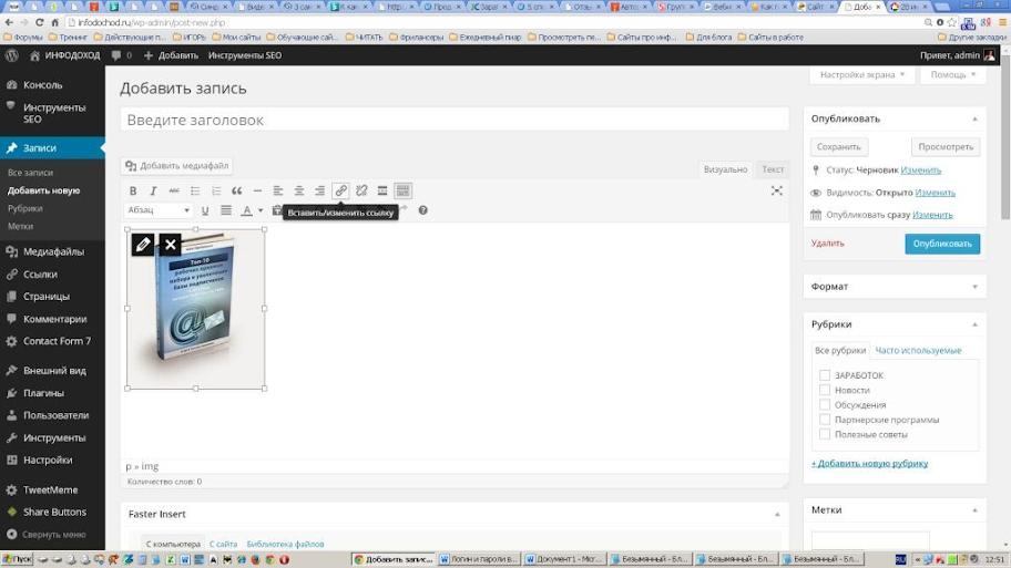 Как установить картинку в сайтбар