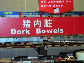 menu disaster, dork bowels