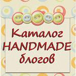 каталог hand made блогов
