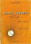 Κυριακόπουλος Κ. Αντώνης - Θεωρία Συνόλων (1973)