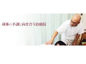 明和治療院のイメージ写真