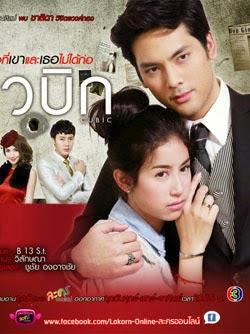 Cubic - Chạy Trốn Tình Yêu (Thái Lan)