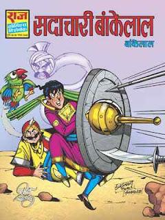 Sadachari Bankelal-Bakelal-Hindi-Comic