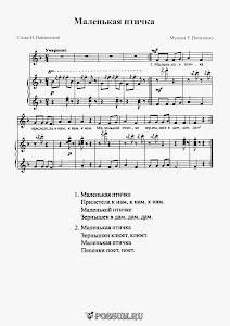 """Песня """"Маленькая птичка"""" Музыка Т. Попатенко: ноты"""