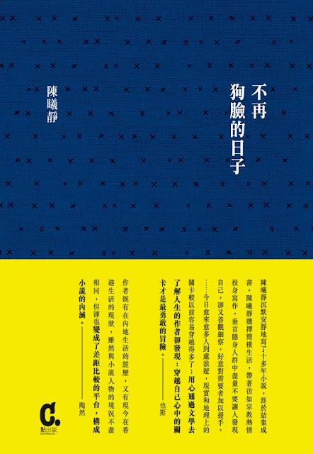 2011年2月 陳曦靜《不再狗臉的日子》