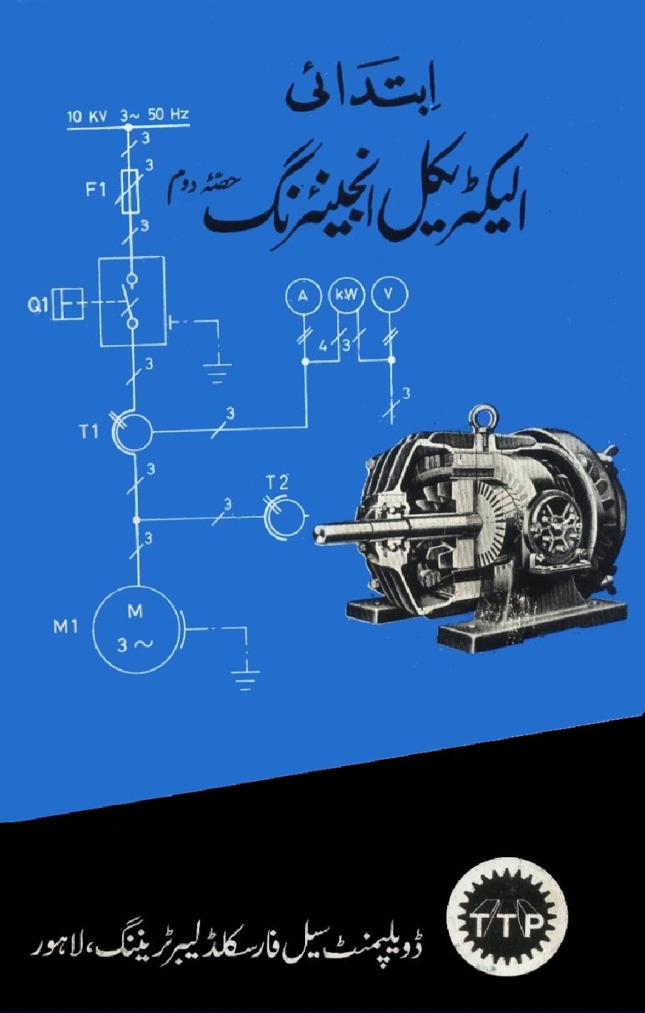 electrical wiring book in urdu pdf download wire data schema u2022 rh lemise co Urdu Books Online Urdu Books Online