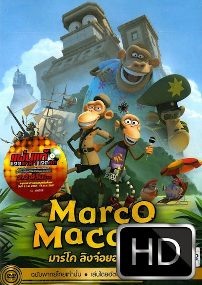 Marco Macaco �ԧ��� �ʹ�ѡ� (HD) (IPAD)